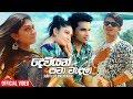 Deviyan Pawa Wendala - Janith Sri Maduranga Official Music Video 2019 | New Sinhala Videos 2019