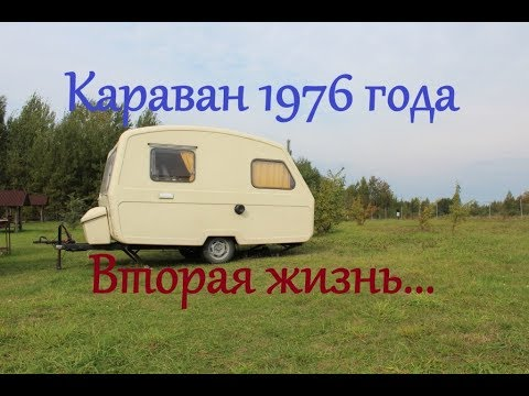 Обзор каравана Niewiadow 132 после реконструкции!
