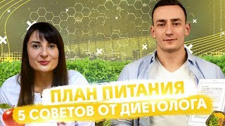 ПЛАН ПИТАНИЯ. + 5 советов от ДИЕТОЛОГА