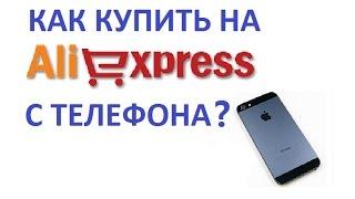 Как заказать на Aliexpress с телефона