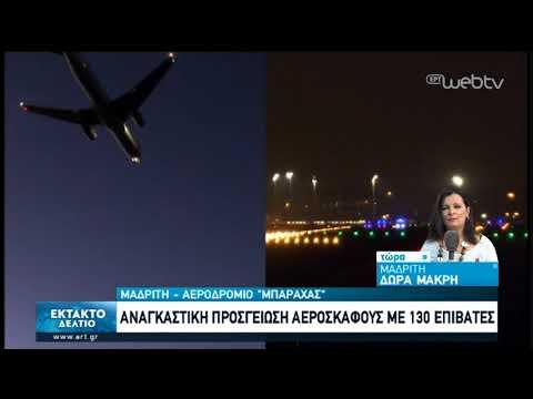 Μαδρίτη: Αεροσκάφος έκανε αναγκαστική προσγείωση μετά από πτήση-θρίλερ | 03/02/2020 | ΕΡΤ
