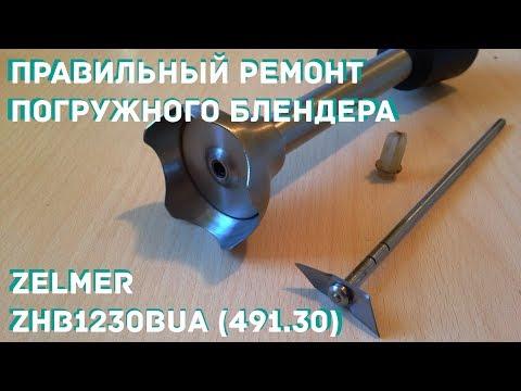 Правильный ремонт погружного блендера (Zelmer ZHB1230BUA 491.30)