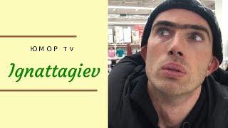 Игнат Тагиев  [ignattagiev] - Подборка вайной