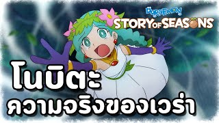 โนบิตะกับความจริงของเวร่า : Doraemon - Story of Seasons Ep.22