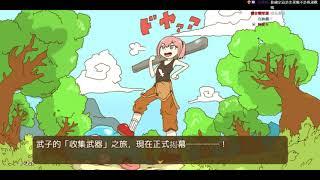 「老皮台」拿村長打怪?!我的天 | 蒐集武器 ~萬物皆武器的RPG~#01
