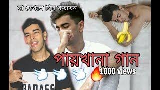 পায়খানা SONG | Salman Muqtadir Funny Video 2019