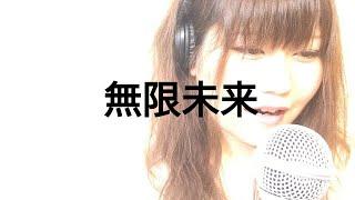 映画『ちはやふる-結び-』主題歌無限未来/Perfumeフル歌詞付きcover