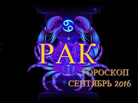 Гороскоп скорпион на 14 августа 2016