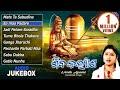Shiba Kalyana | Odia Bhajans | Audio JukeBox | Namita Agrawal | Sidharth Music
