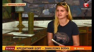 Кредитний борг - зниклому воїну – Вікна-новини – 18.07.2018