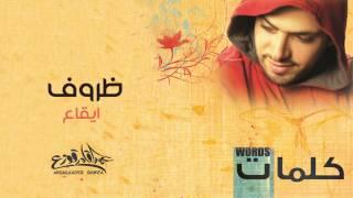 تحميل اغاني عبد القادر قوزع || ظروف ( ياليل ) - ايقاع || من البوم كلمات - Abdulqader Qawza MP3