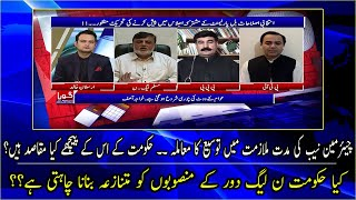 Goya with Arsalan Khalid | Chairman NAB Extention issue |30 September 2021