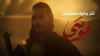 أغنية وتد - تتر بداية مسلسل موسي بطولة محمد رمضان - غناء مسلم تحميل MP3