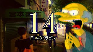 TRAPPIN IN JAPAN 14