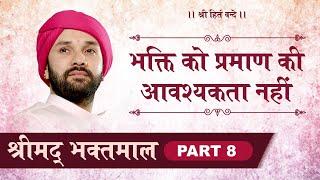 Shree Bhaktmaal Katha | Part 8 | Shree Hita Ambrish Ji | Vrindavan
