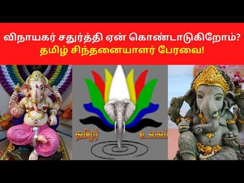 விநாயகர் சதுர்த்தி ஏன் கொண்டாடுகிறோம் தமிழ் சிந்தனையாளர் பேரவை | Tamil Chinthanaiyalar Peravai