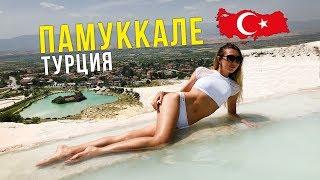 Турция 2018, Памуккале - Зачем Обманывают Туристов, Узнали Правду