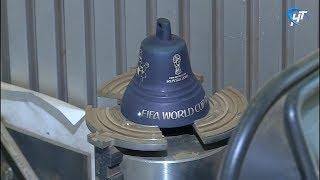 Новгородскую область на Чемпионате мира по футболу представят колокольчики
