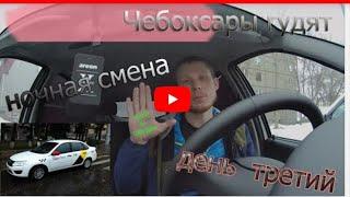 Яндекс такси в Чебоксарах, ночная смена, Чебоксары гудят