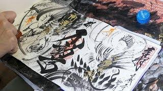 見開き3面、ド迫力の御朱印副住職の筆がうなる劇画調愛知県津島市の観音寺