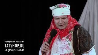 Татарский юморист Рафис Фазылҗан «Әби / Бабушка» (Р.Фазылзянов, татарча юмор)