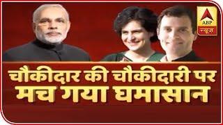 From 'Chaiwala' In 2014 To 'Chowkidar' In 2019 | Samvidhan Ki Shapath | ABP News