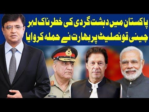 Dunya Kamran Khan Kay Sath   23 November 2018   Dunya News