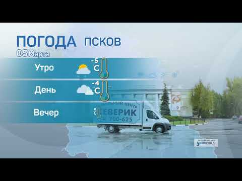 Прогноз погоды / 05.03.2021