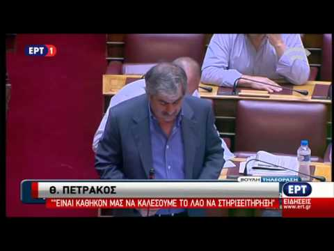 Θ. Πετράκος: Είναι καθήκον μας να καλέσουμε το λαό να στηρίξει τη ρήξη