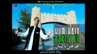 Hamayoon Khan | Hum Hain Pukhtunkhwa Qabail | Hum Hain Pakistan | New Pashto Song 2019