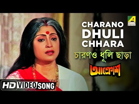 Charano Dhuli Chhara   Aakrosh   Bengali Movie Devotional Song   Asha Bhosle