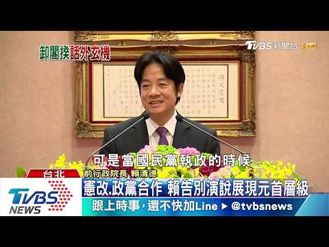 憲改、政黨合作 賴告別演說展現元首層級