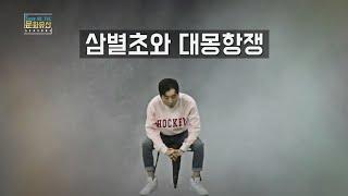 [쇼미더 문화유산 시즌2] 삼별초와 대몽항쟁