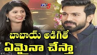 Ram Charan Exclusive Interview |  Vinaya Vidheya Rama | #VinayaVidheyaRama On 11thJan | TV5 News