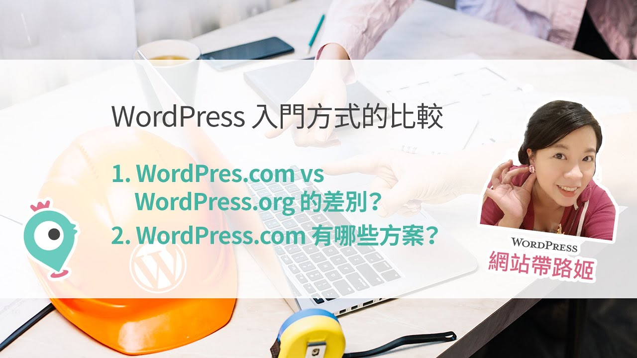 Photo of WordPress 入門的八種方式比較