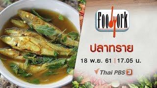 ปลาทราย : Foodwork (18 พ.ย. 61)