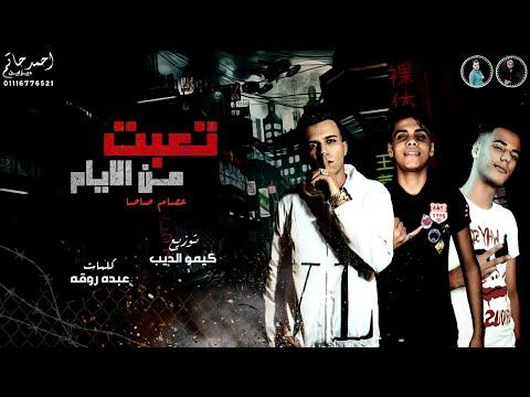"""مهرجان""""تعبت من الايام """" غناء - عصام صاصا """" كلمات - عبده روقه """" توزيع - كيمو الديب"""