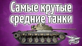 Стрим - Самые крутые средние танки в игре