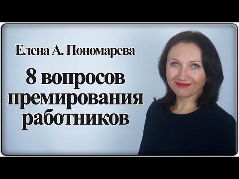 8 вопросов по премированию - Елена А. Пономарева