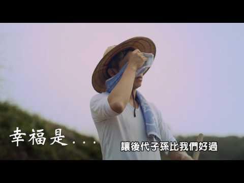 法務部「106年度全國基層農漁會選舉反賄選宣導」TVC(台語)