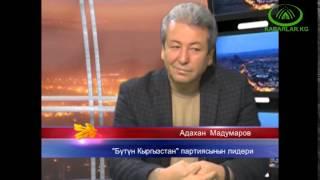 Мадумаров: Мырзакматов менен менин чатагым жок!