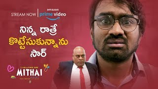 Frustrated life of a confused Guy | Mithai Movie | Rahul Ramakrishna, Priyadarshi | Silly Monks