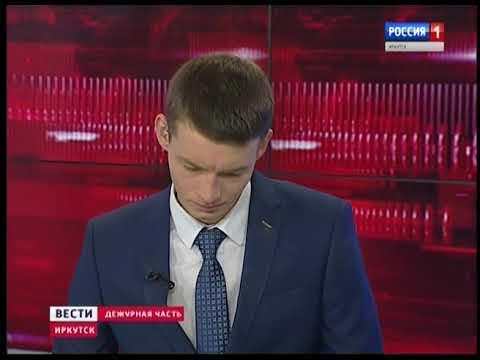 Выпуск «Вести-Иркутск. Дежурная часть» 13.10.2018 (12:20)