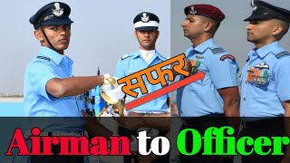 कैसे बनें एक Airforce Officer आप तो Airman हों? How to become Officer from Airman|