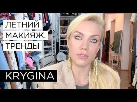 """Елена Крыгина """"Тренды летнего макияжа"""""""
