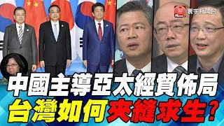 中國主導亞太經貿佈局 台灣如何夾縫求生? |寰宇全視界60分鐘20200122-3