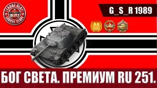WoT Blitz - Бог света  Премиум Ru 251 - World of Tanks Blitz (WoTB)