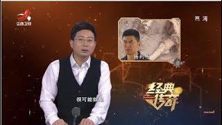 《经典传奇》古墓探秘:杨官寨远古墓葬之谜 20190103