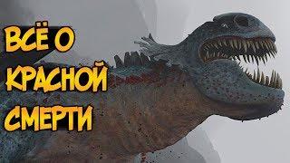 Красная Смерть - королева драконов из мультфильма Как приручить Дракона