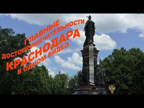 Главные достопримечательности Краснодара в одном видео
